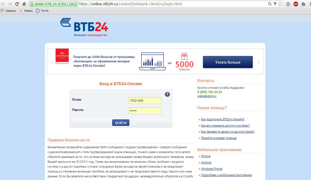 Детские вклады в банке ВТБ 24, депозиты 22