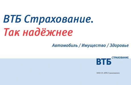 Как вернуть страховку по кредиту в ВТБ банке для физических лиц